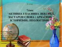 """6 клас Тема: """"АКТИВНА І ПАСИВНА ЛЕКСИКА. ЗАСТАРІЛІ СЛОВА ( АРХАЇЗМИ, ІСТОРИЗМ..."""