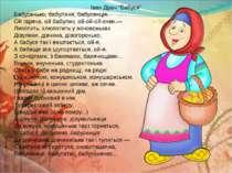 """Іван Драч """"Бабуся"""" Бабусенько, бабулиня, бабусенція. Ой гаряча, ой бабулик, о..."""