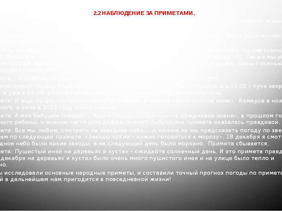 2.2 НАБЛЮДЕНИЕ ЗА ПРИМЕТАМИ. Приметы являются старейшим памятником русского я...