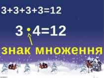 3+3+3+3=12 знак множення 3 4=12