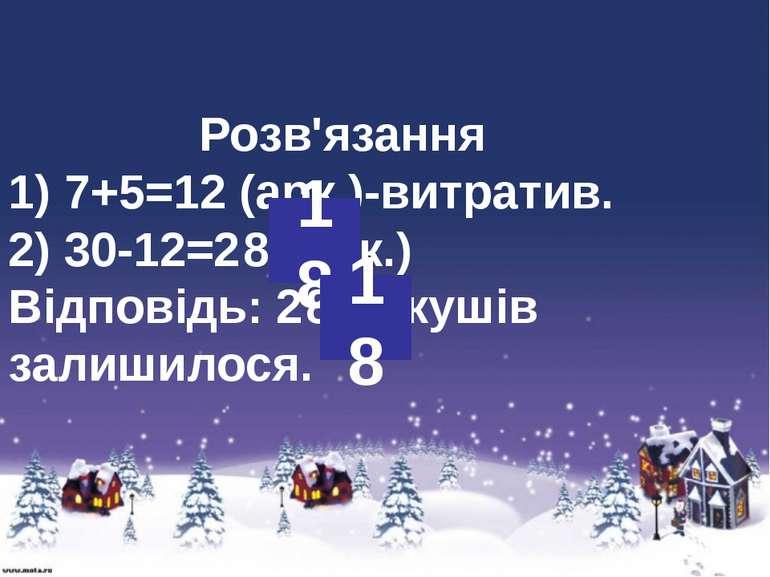 Розв'язання 1) 7+5=12 (арк.)-витратив. 2) 30-12=28 (арк.) Відповідь: 28 аркуш...