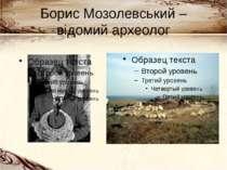 Борис Мозолевський – відомий археолог