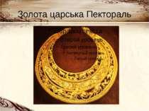 Золота царська Пектораль