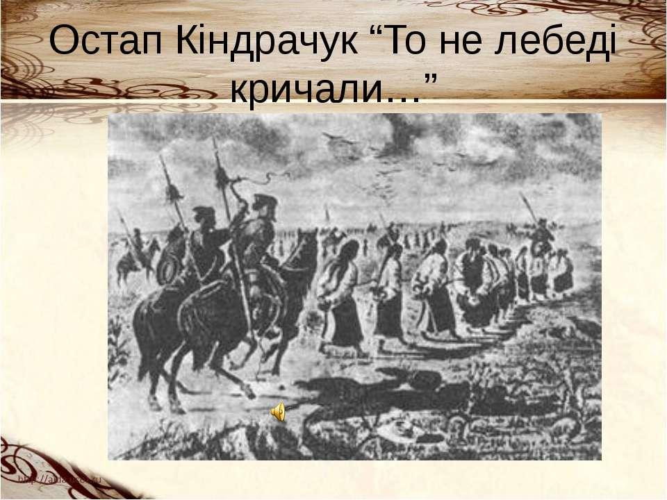 """Остап Кіндрачук """"То не лебеді кричали…"""""""