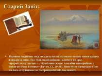 Старий Завіт: Першою людиною, яка посадила після Великого потопу виноградник ...