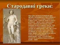 Стародавні греки: Ще одна легенда розповідає про дружбу язичницького бога Діо...