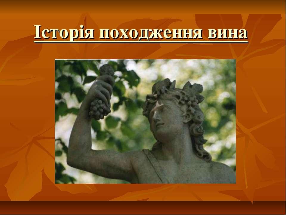 Історія походження вина