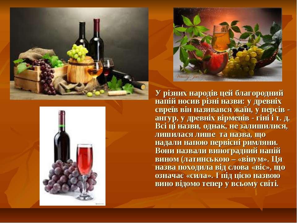 У різних народів цей благородний напій носив різні назви: у древніх євреїв ві...
