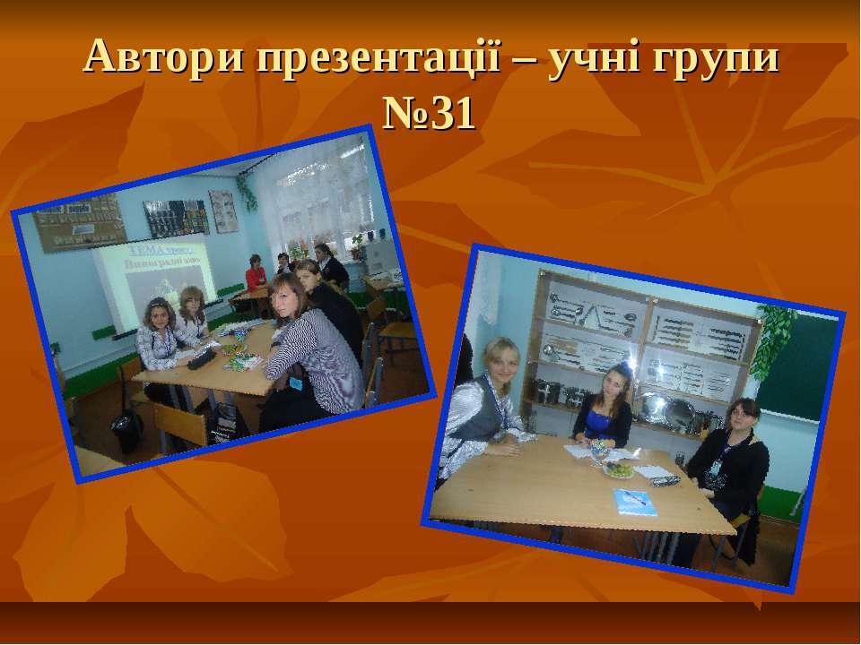 Автори презентації – учні групи №31