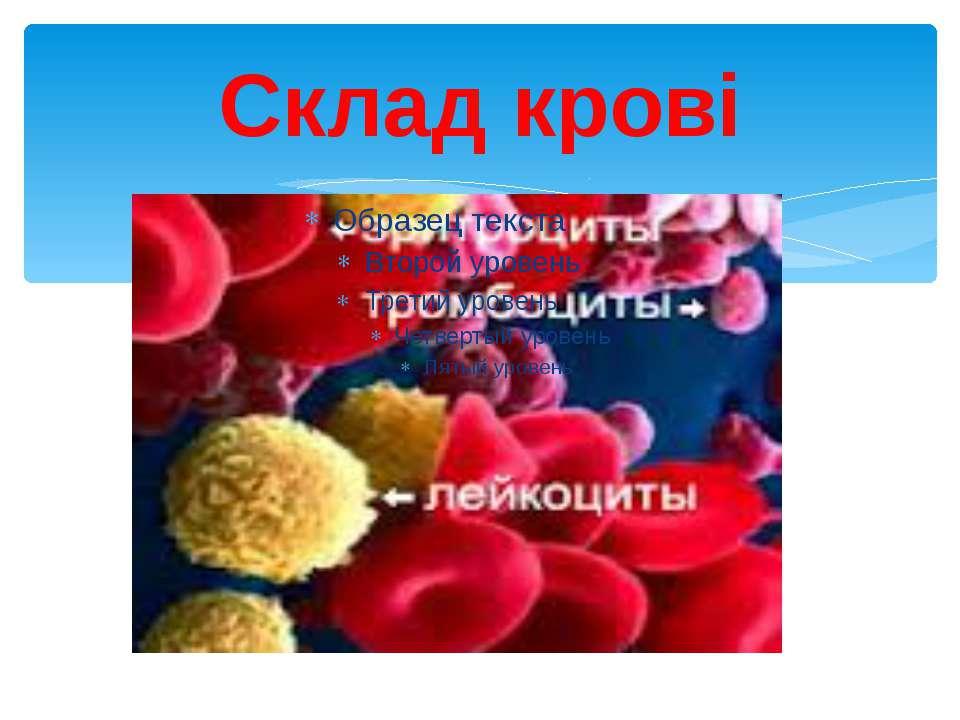 Склад крові