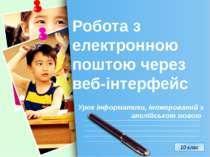 Робота з електронною поштою через веб-інтерфейс Урок інформатики, інтегровани...