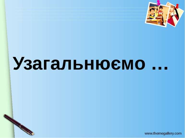Узагальнюємо … www.themegallery.com