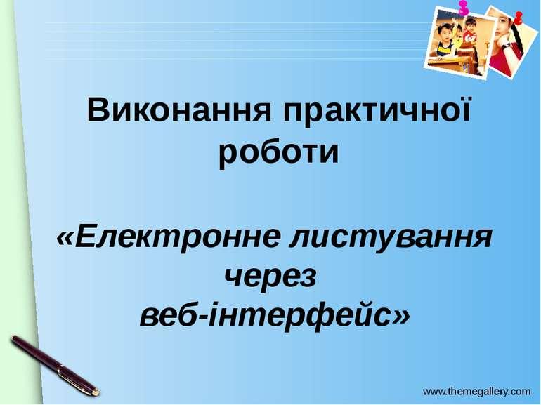 «Електронне листування через веб-інтерфейс» Виконання практичної роботи www.t...
