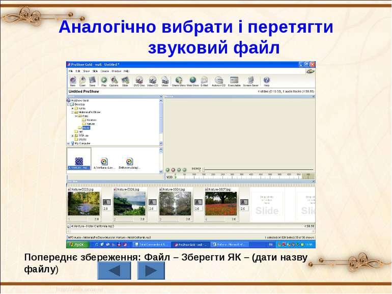 Аналогічно вибрати і перетягти звуковий файл Попереднє збереження: Файл – Збе...