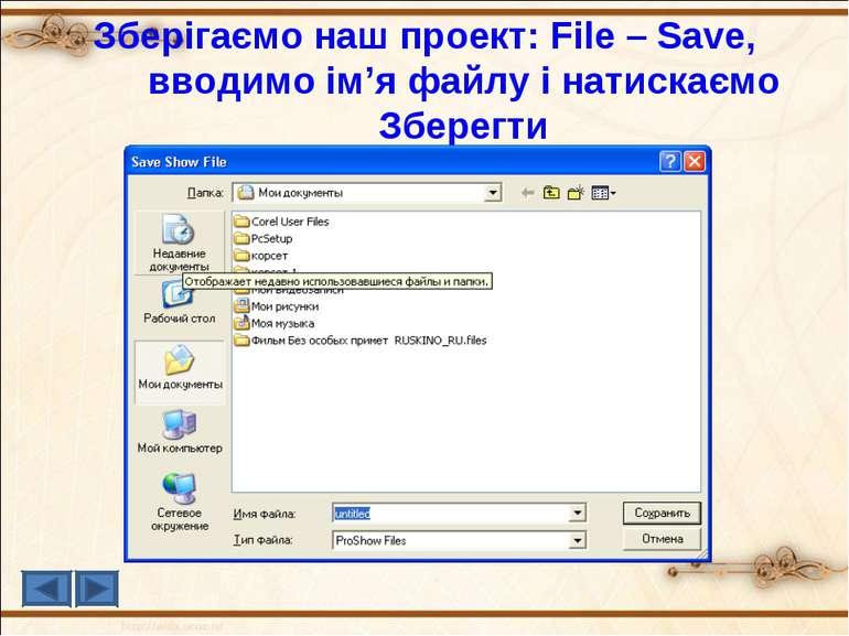 Зберігаємо наш проект: File – Save, вводимо ім'я файлу і натискаємо Зберегти