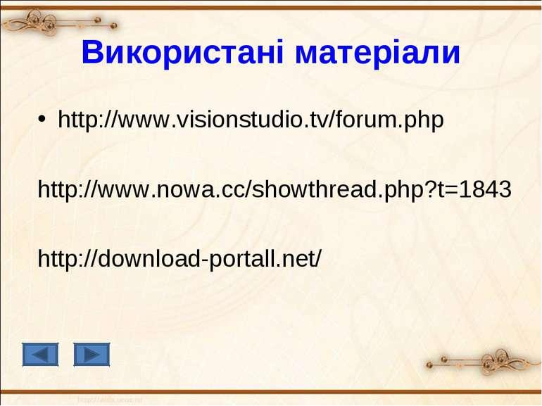 Використані матеріали http://www.visionstudio.tv/forum.php http://www.nowa.cc...