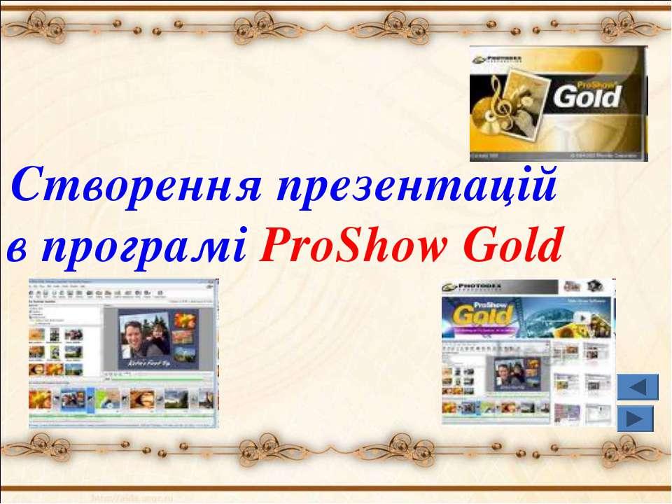 Створення презентацій в програмі ProShow Gold
