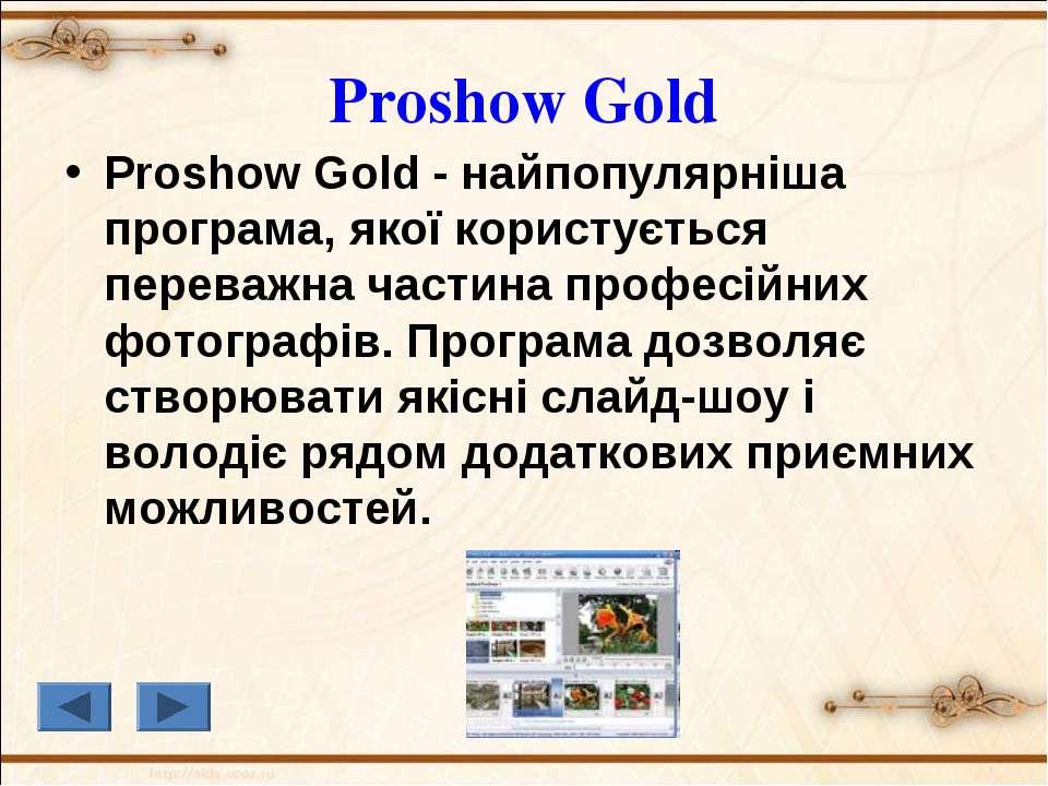 Proshow Gold Proshow Gold - найпопулярніша програма, якої користується перева...