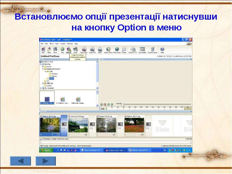 Встановлюємо опції презентації натиснувши на кнопку Option в меню