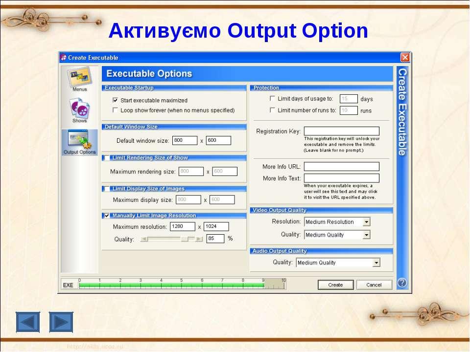 Активуємо Output Option