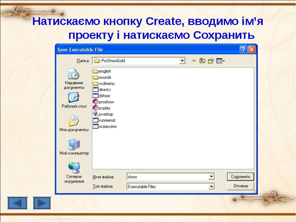 Натискаємо кнопку Create, вводимо ім'я проекту і натискаємо Сохранить