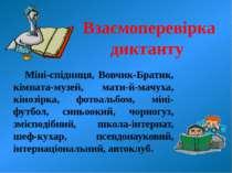 Взаємоперевірка диктанту Міні-спідниця, Вовчик-Братик, кімната-музей, мати-й-...