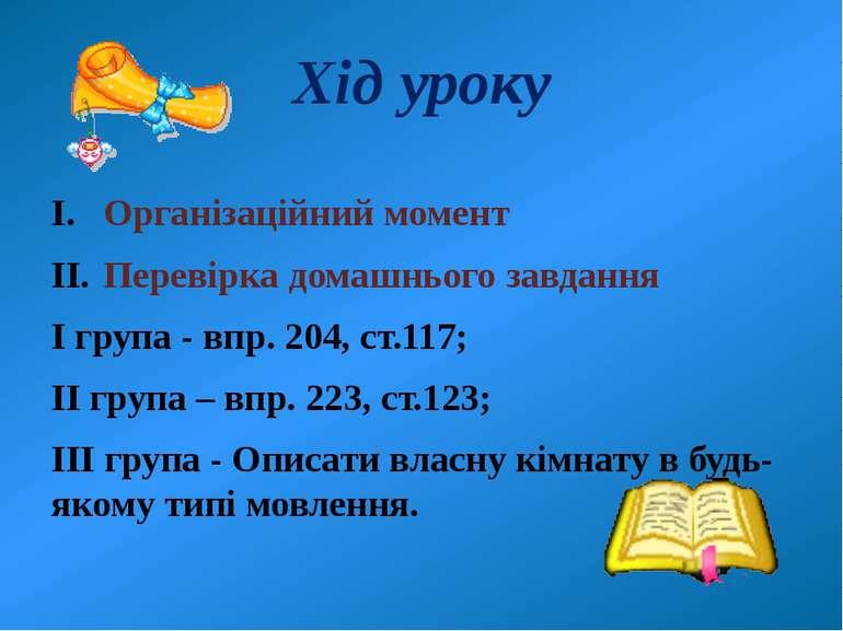 Хід уроку Організаційний момент Перевірка домашнього завдання І група - впр. ...