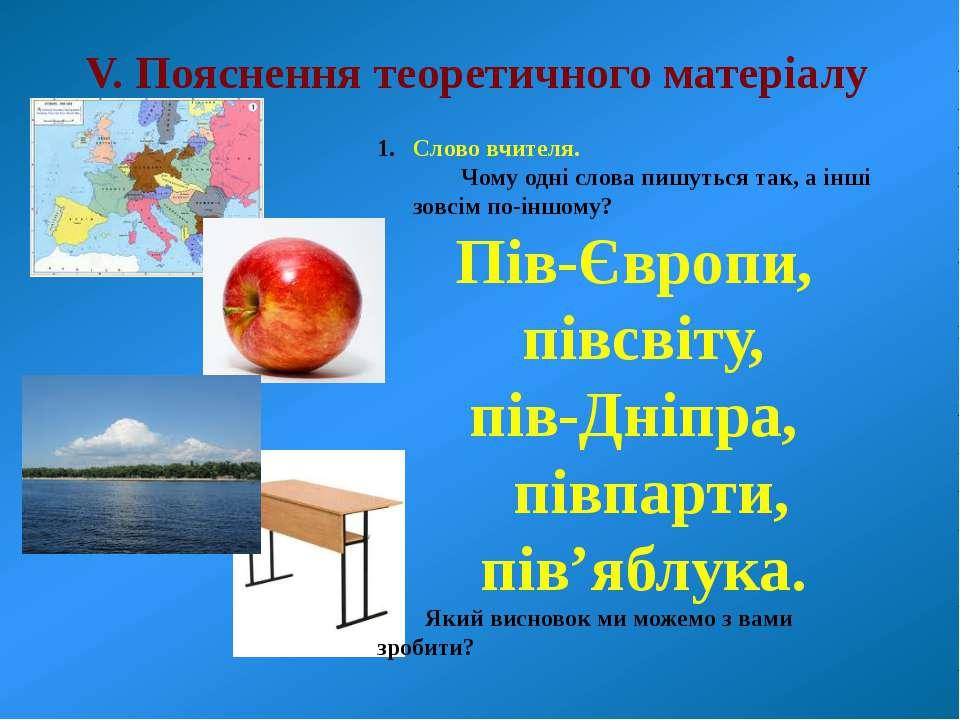 V. Пояснення теоретичного матеріалу Слово вчителя. Чому одні слова пишуться т...