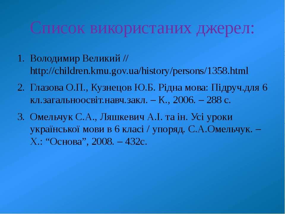 Список використаних джерел: Володимир Великий // http://children.kmu.gov.ua/h...