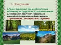 2. Планування 1.Пошук інформації про улюблені місця відпочинку на природі та ...