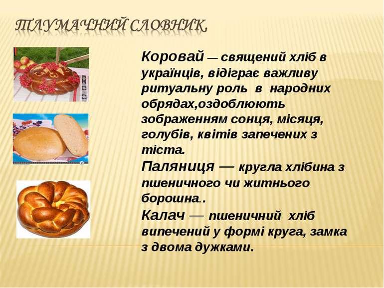 Коровай — священий хліб в українців, відіграє важливу ритуальну роль в народн...