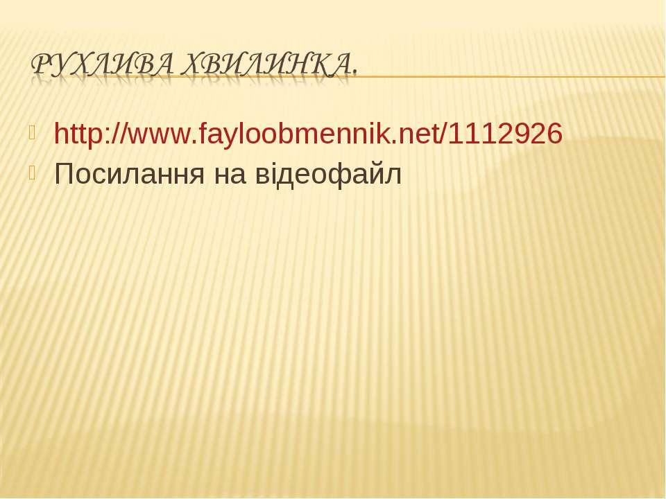 http://www.fayloobmennik.net/1112926 Посилання на відеофайл