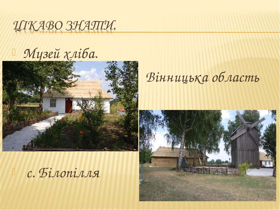 Музей хліба. Вінницька область с. Білопілля