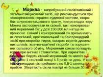 Морква- випробуваний полівітамінний і загальнозміцнюючий засіб, що рекоменду...