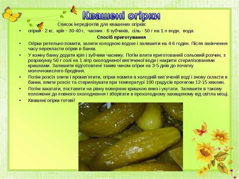 Список інгредієнтів для квашених огірків: огірки - 2 кг, кріп - 30-40 г, часн...