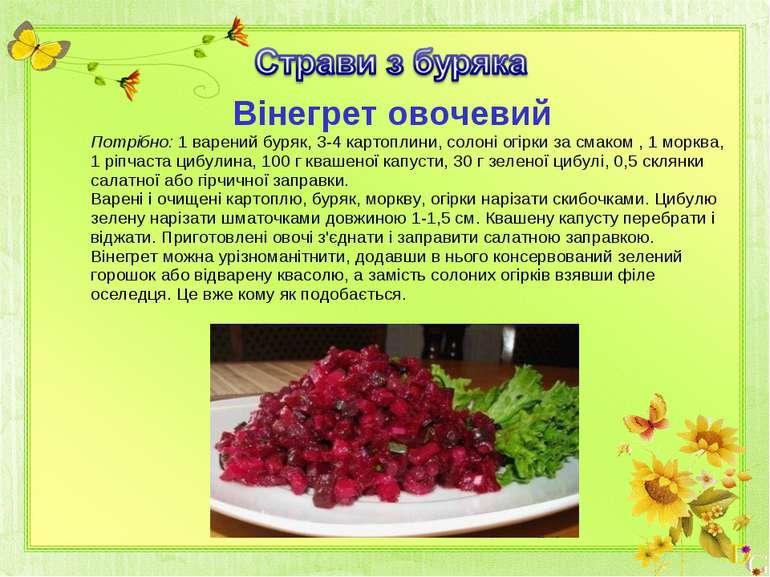 Вінегрет овочевий Потрібно:1 варений буряк, 3-4 картоплини, солоні огірки за...