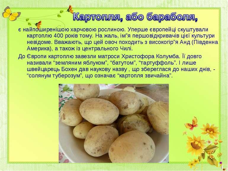 є найпоширенішою харчовою рослиною. Уперше європейці скуштували картоплю 400 ...