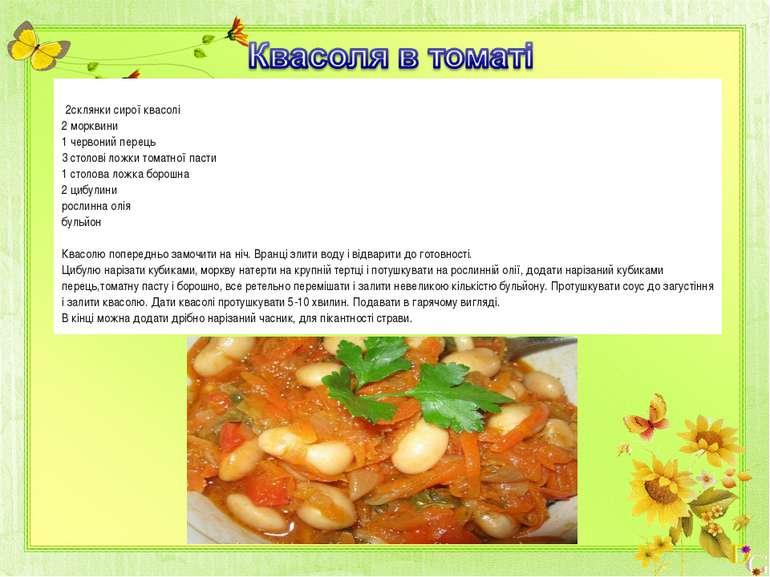2склянки сирої квасолі 2 морквини 1 червоний перець 3 столові ложки томатної...