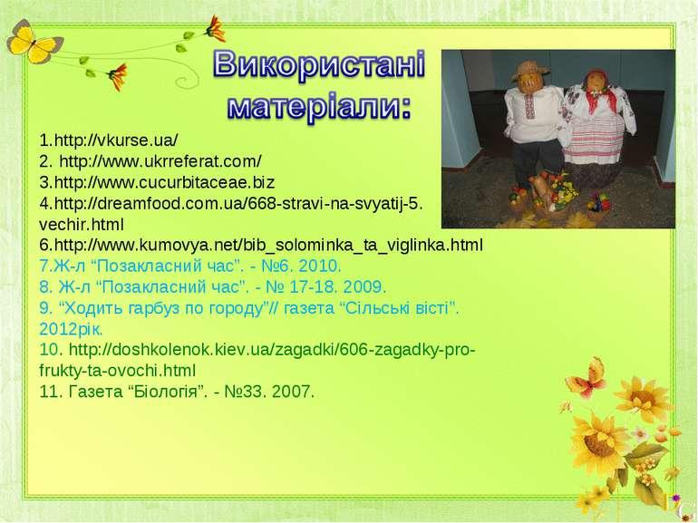 1.http://vkurse.ua/ 2. http://www.ukrreferat.com/ 3.http://www.cucurbitaceae....