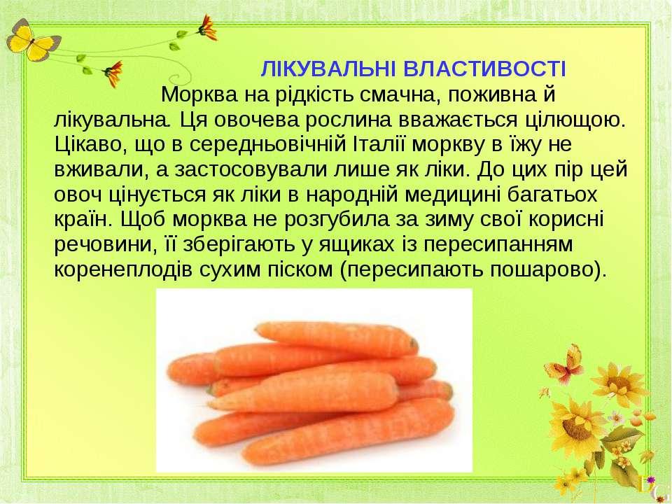 ЛІКУВАЛЬНІ ВЛАСТИВОСТІ Морква на рідкість смачна, поживна й лікувальна.Ця ов...