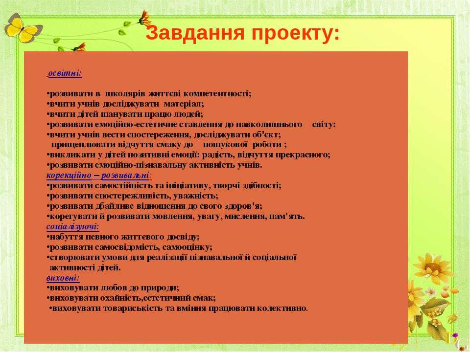 Завдання проекту: освітні: •розвиватившколярівжиттєвікомпетентності; •в...