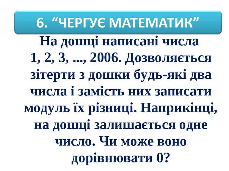 На дошці написані числа 1, 2, 3, ..., 2006. Дозволяється зітерти з дошки будь...
