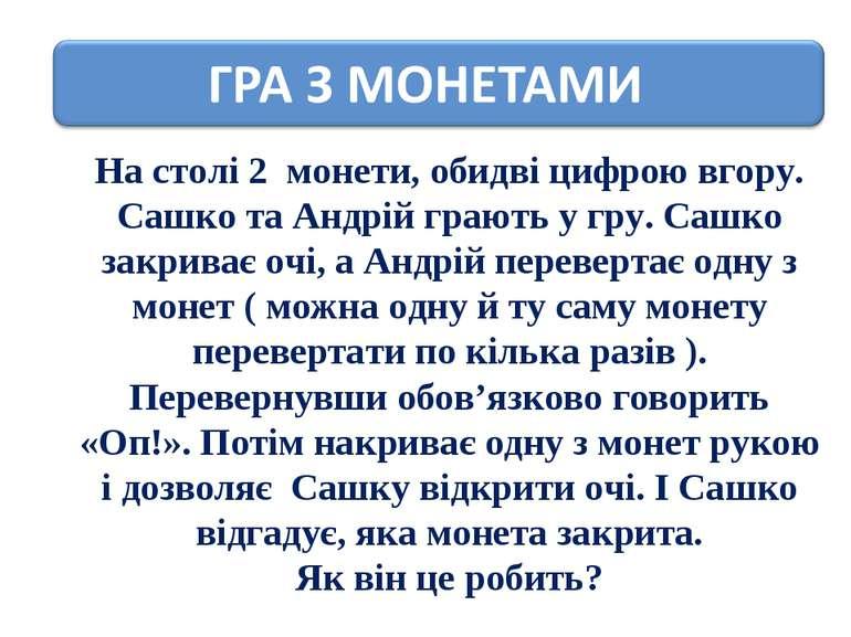 На столі 2 монети, обидві цифрою вгору. Сашко та Андрій грають у гру. Сашко з...
