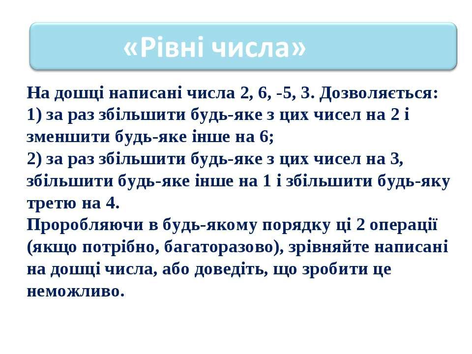 На дошці написані числа 2, 6, -5, 3.Дозволяється: 1) за раз збільшити будь-я...