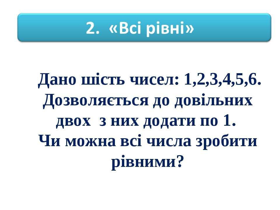 Дано шість чисел: 1,2,3,4,5,6. Дозволяється до довільних двох з них додати п...
