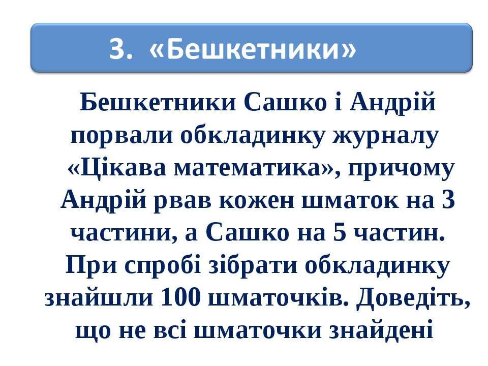 Бешкетники Сашко і Андрій порвали обкладинку журналу «Цікава математика», пр...