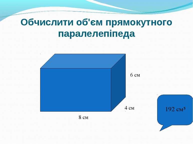 Обчислити об'єм прямокутного паралелепіпеда 8 см 4 см 6 см 192 см³