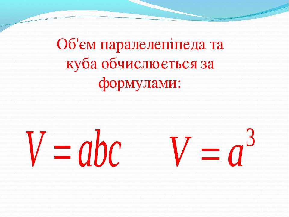 Об'єм паралелепіпеда та куба обчислюється за формулами: