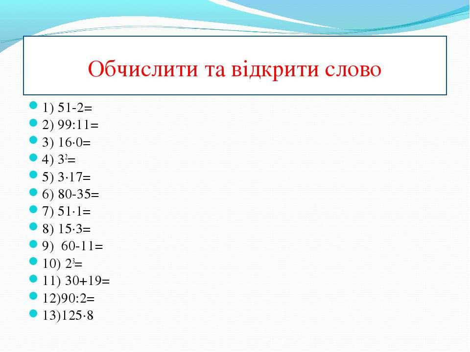 1) 51-2= 2) 99:11= 3) 16·0= 4) 32= 5) 3·17= 6) 80-35= 7) 51·1= 8) 15·3= 9) 60...
