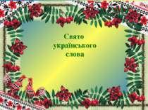 Свято українського слова